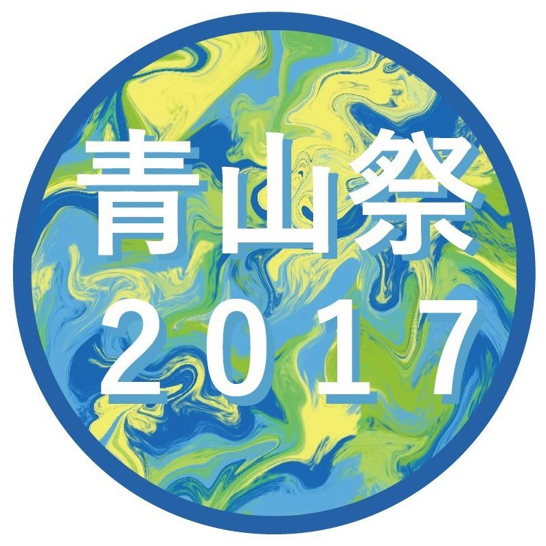 東京大学 学園祭(文化祭) 年、まとめ(開催 …